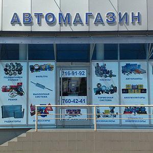 Автомагазины Октябрьского