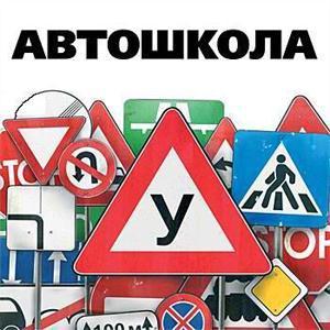 Автошколы Октябрьского