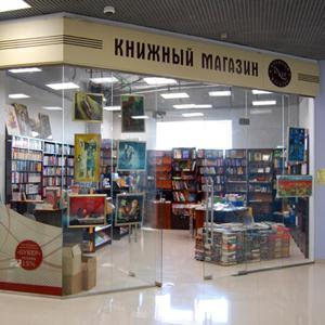 Книжные магазины Октябрьского
