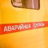 Аварийные службы в Октябрьском
