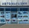 Автомагазины в Октябрьском
