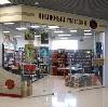 Книжные магазины в Октябрьском