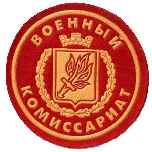 Военкоматы, комиссариаты Октябрьского